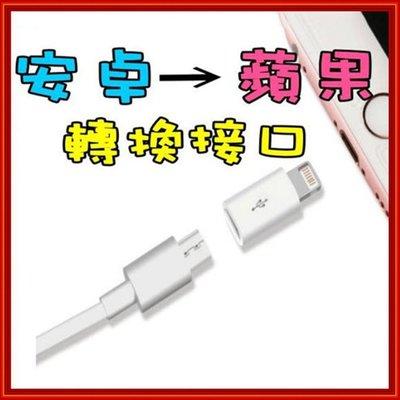(Q哥)B57 安卓 轉 iphone 轉接器 V8 Lightning micro usb iOS 轉換接口 充電線