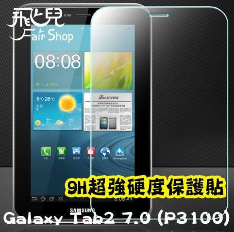 【飛兒】護很大!Samsung Galaxy Tab 3 7.0 T211 9H強化 玻璃膜 玻璃貼 超強硬度 抗刮玻璃 保護貼