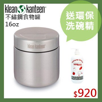 【光合作用】美國 Klean Kanteen 不鏽鋼食物罐 16oz (免運) 食品級 環保無毒 戶外 露營 水果 沙拉