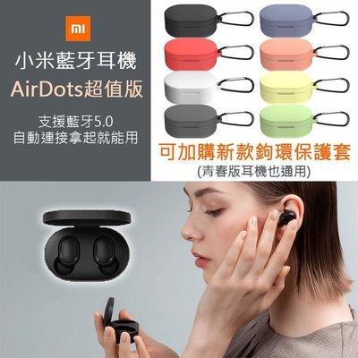 【現貨】小米 藍牙耳機 AirDots...