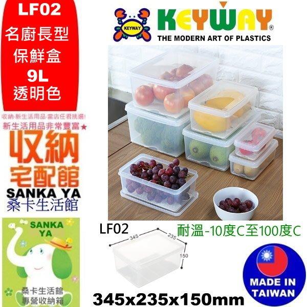 「桑卡」全台滿千免運不含偏遠地區/6入LF02名廚2號長型保鮮盒/保鮮盒/冷凍盒/LF-02/直購價
