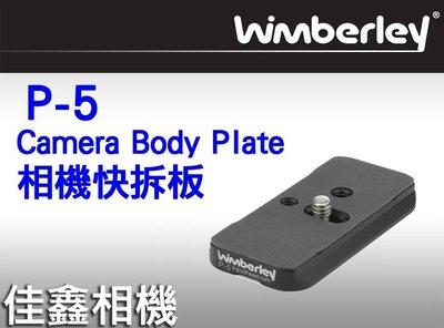 @佳鑫相機@(全新品)美國 Wimberley P-5 Camera Body Plate相機快拆板 P5 Arca規格