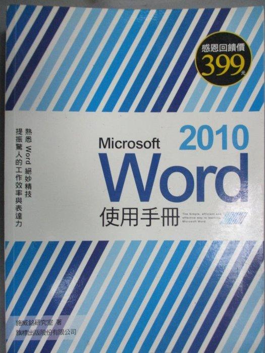 【書寶二手書T1/電腦_XEA】Microsoft Word 2010 使用手冊_施威銘研究室