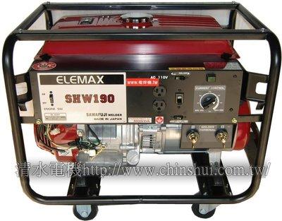 【TAIWAN POWER】清水牌 ELEMAX SHW190 鑰匙啟動引擎電焊機 汽油電焊發電機 氬焊機/工程焊接