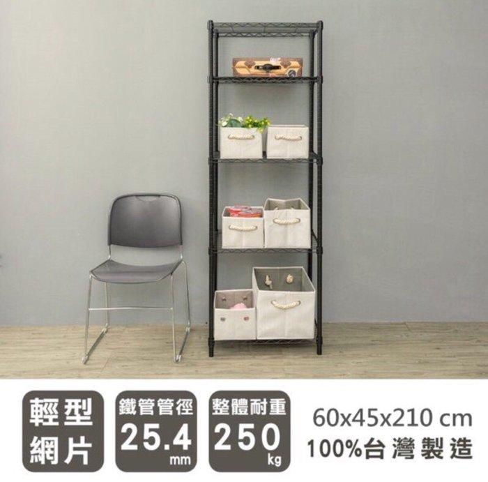 【免運】60x45x210公分輕型五層烤漆黑波浪架 /收納架/置物架/層架/鐵架