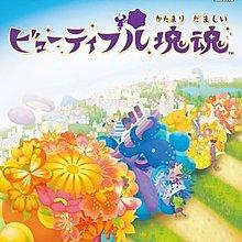 XBOX360 美麗塊魂 初回版 (Beautiful Katamari Tamashi) 純日版 全新品
