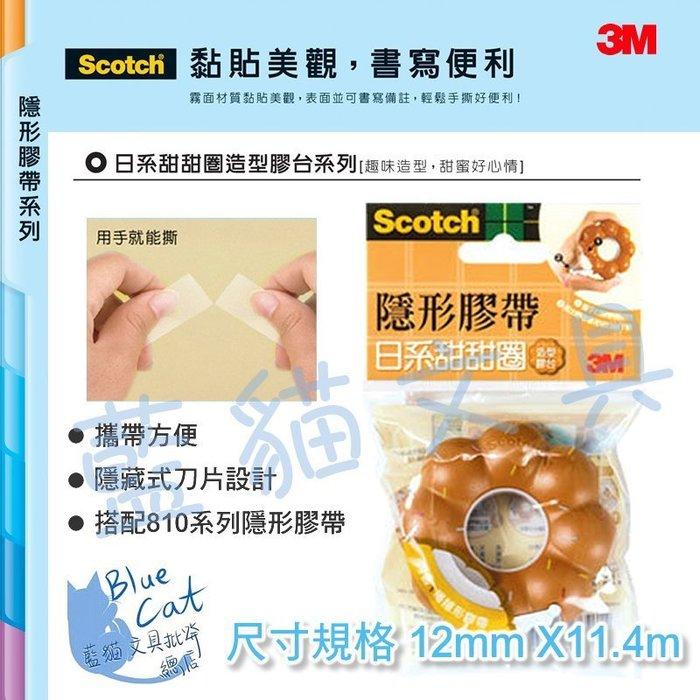 【可超商取貨】文書膠帶【BC36194】〈810BD-1〉810日系甜甜圈造型膠台(內含隱形膠帶1捲)《3M》【藍貓】