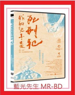 [藍光先生DVD] 我的兒子是死刑犯 Me and My Condemned Son (台聖正版) - 預計12/4發行