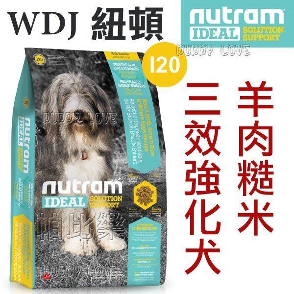 ◇帕比樂◇Nutram紐頓.I20三效強化犬 亮毛/護膚/腸胃(羊肉糙米)13.6KG WDJ狗飼料