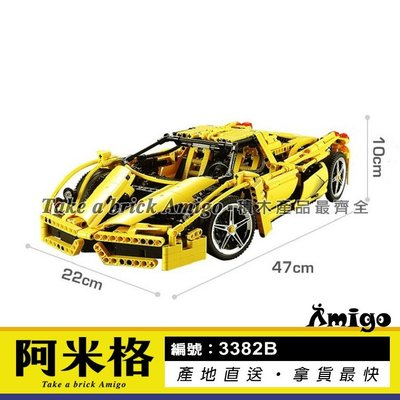 阿米格Amigo│得高3382B 法拉利 Ferrari Enzo 黃色 F1 跑車 賽車系列 積木非樂高8653但相容