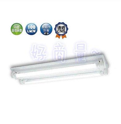 萬華好商量~舞光 LED 40W 山形吸頂燈 LED-4243 T8 山型燈 4尺雙管 附原廠LED燈管 保固一年