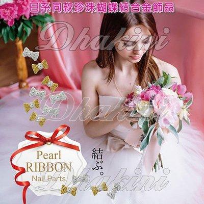 夯爆了~這款只賣8元~《日系同款珍珠蝴蝶結合金飾品》~AZ921、922等2款日本流行美甲產品