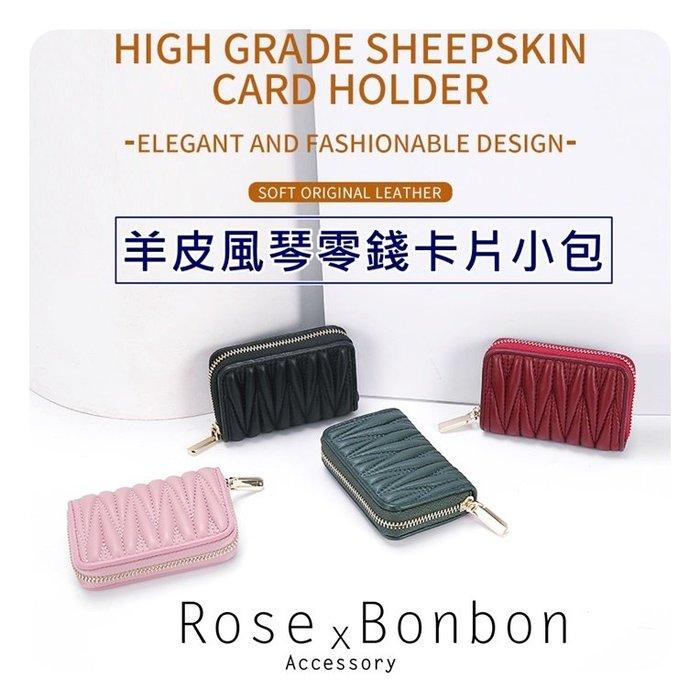 日韓真皮羊皮褶皺拉鍊零錢包 軟面皮夾錢包 信用卡包 證件包 外出旅遊 收納萬用 Rose Bonbon