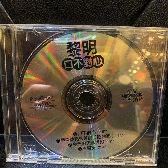♘➽二手CD 黎明-口不對心,寶麗金試聽片。收錄四首歌。口不對心,情深說話未曾講,今天的天氣很好,甜蜜蜜。