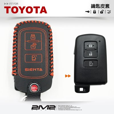 【2M2鑰匙皮套】TOYOTA SIENTA 豐田汽車 晶片 鑰匙 皮套 智慧型 鑰匙皮套 鑰匙包 手工縫線 單滑門長版
