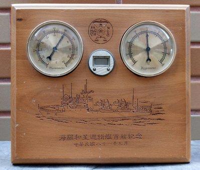 民國81年-海關[和星巡緝艦]首航紀念