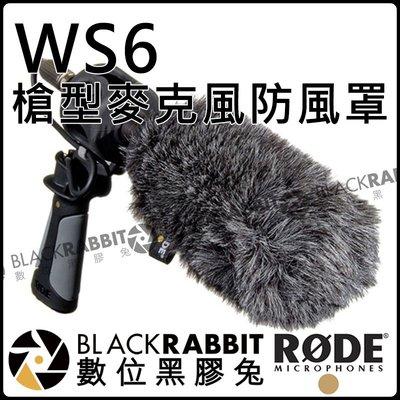 數位黑膠兔【 RODE WS6 槍型麥...