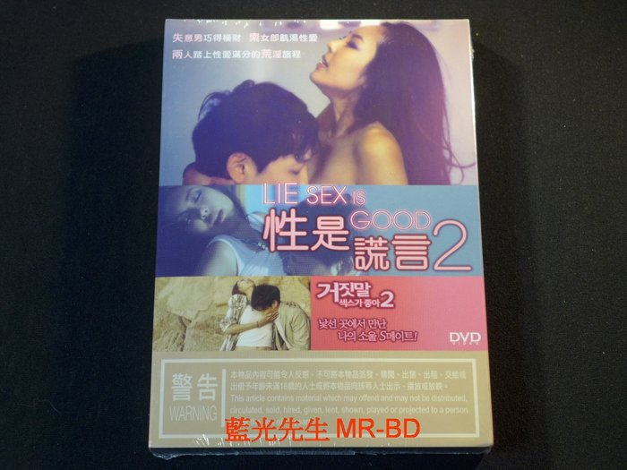 [DVD] - 性是謊言2 Lie Sex is Good 2