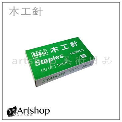 "【Artshop美術用品】Life 木工針 木工機專用  8mm 5/16"" 1000支入"