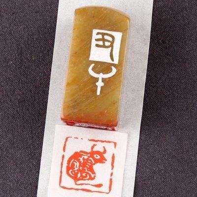 【生肖牛】閒章手工篆刻成品印章定制作書畫收藏書法引首押尾國畫E1576