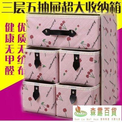 收納盒內衣整理箱家用收納加高加大加厚無紡布藝抽屜式摺疊儲物箱 【森露百貨】