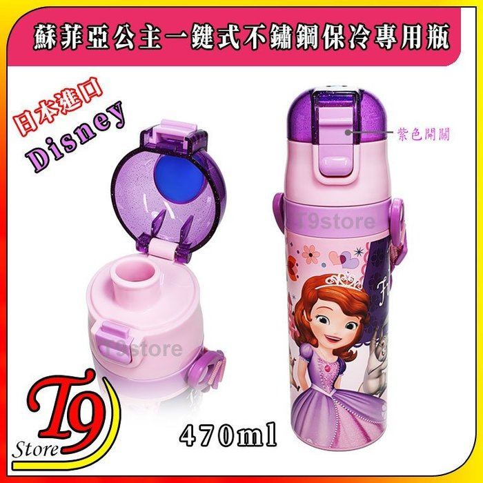 【T9store】日本進口 Sophia (蘇菲亞公主紫) 一觸式不鏽鋼保冷專用瓶 (470ml) (有肩帶)