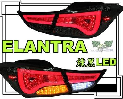 小亞車燈╠ 全新現代ELANTRA 2011 2012 2013 極光版光條全LED尾燈 燻黑 紅白 11000