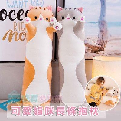 可愛貓咪長條抱枕 靠枕 毛絨抱枕 玩偶 觸感極軟 生日禮物(90cm)