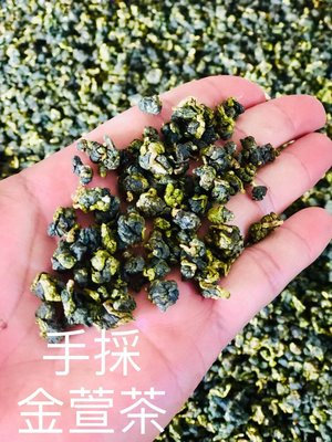 手採金萱,鮮嫩採收🍃茶水香甜,甘甜《嚴選春茶製作》品質👍,每包四兩,新鮮品茗🌺