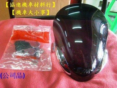 【機車大小事】MIO.MIO-100【遮陽板 擋風鏡 腳架.墊片包.大修包.鐵片】RX110.i RX.高手.tine