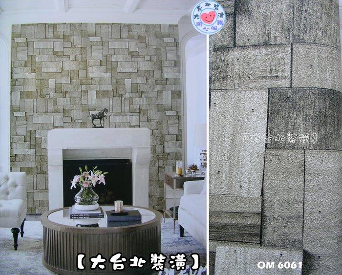 【大台北裝潢】OM國產現貨壁紙* 仿建材 木塊堆疊(3色) 每支280元