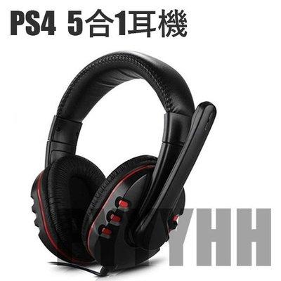 5合1耳機 PS4耳機 PS3耳機 XBOX360耳機 PC耳機 有線耳機 語音聊天耳機 雙面大耳機