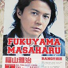 福山雅治Fukuyama 20周年紀念精選輯 The Best Bang【原版宣傳海報】未貼!免競標