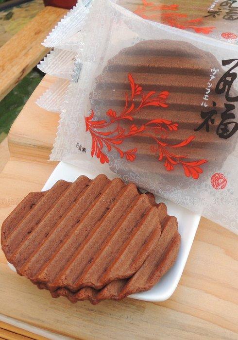 3號味蕾 量販團購網~美可瓦福煎餅3000G(巧克力、奶油)量販價《奶蛋素》.下午茶點心.好吃推薦! top