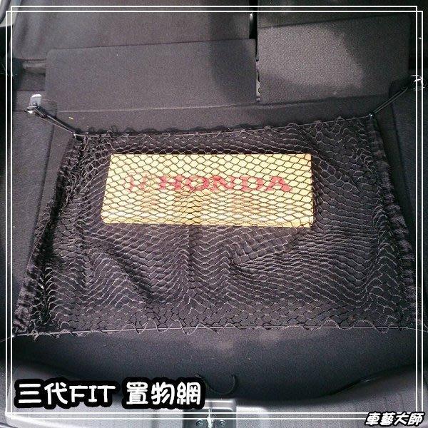 ☆車藝大師☆批發專賣~HONDA FIT 3代 14年 NEW FIT 置物網 固定網 後行李 2014 三代 2015