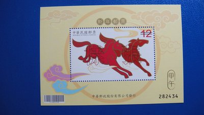 【大三元】臺灣郵票-樣張-特598新年郵票-第四輪生肖馬年小全張樣張郵票-新票1張~原膠上品(102年)