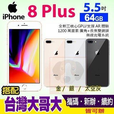 高雄國菲大社店 Apple iPhone8 PLUS 64GB 5.5吋 攜碼台灣大哥大4G上網月繳688 手機優惠