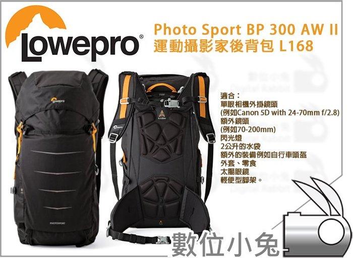 數位小兔【Lowepro Photo Sport BP 300 AW II 攝影後背包 L168】相機包 攝影包 雙肩包