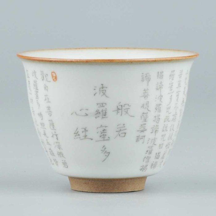【弘慧堂】 復古汝窯心經杯子大號主人杯個人專用佛經文茶碗茶杯開片單個月白