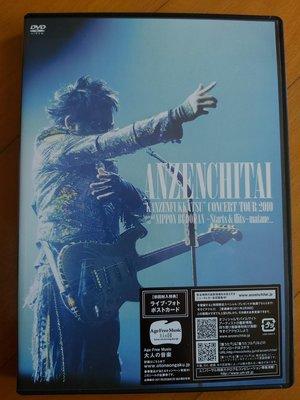 安全地帶Anzenchitai玉置浩二 2DVD日本版無花98%新KANZENFUKKATSU CONCERT TOUR 2010 Starts & Hits