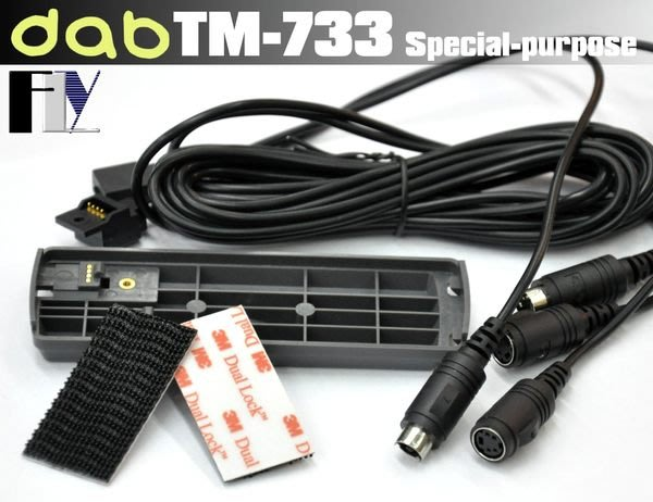 《飛翔無線3C》dab TM-733 面板分離線 面板延長線〔 含背框架 二段連接快拆 〕