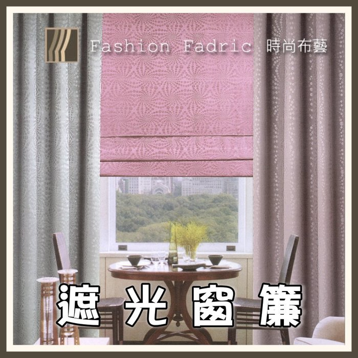 遮光窗簾 3D 押花系列 12元 才 【20】素色好搭配