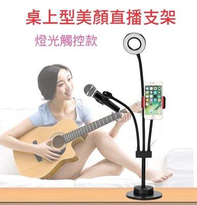 --庫米--桌上型美顏手機直播支架 LED補光燈 麥克風夾 美顏補光燈 觸控式燈光