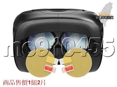 HTC VIVE VR 鏡片保護膜 貼膜 VR保護膜 兼容 PRO 保護貼 鏡頭 保護膜 虛擬眼鏡 頭戴顯示器 有現貨