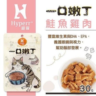 Hyperr超躍 手作雞肉零食系列 一口嫩丁30g 鮭魚雞肉 貓零食 訓練零食 國產雞肉 新北市