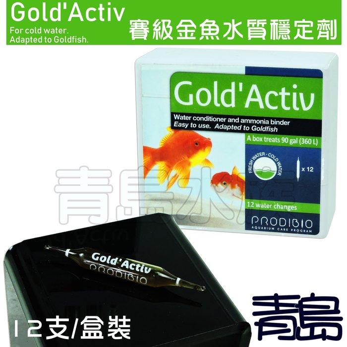 Y。。。青島水族。。。F-159法國BIO---Gold'Activ賽級金魚水質穩定劑 水質安定劑==12支/盒裝