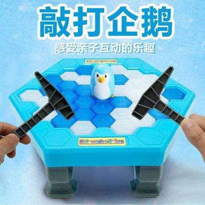 敲打企鵝冰塊積木兒童親子桌面游戲拯救企鵝破冰台玩具