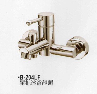 AW-B-204LF單把淋浴龍頭(原價6300/特價3500)無鉛龍頭系列/ 櫥櫃/沙發/餐桌椅/系統家具/床組/床墊/