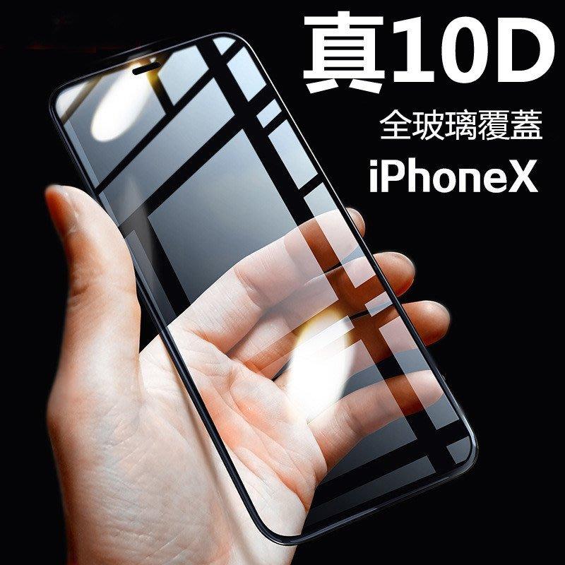 送充電線 頂級10D iPhone 滿版 保護貼 玻璃貼 XR X XS 11 8 7 6 手機殼 i11 i8 SE2