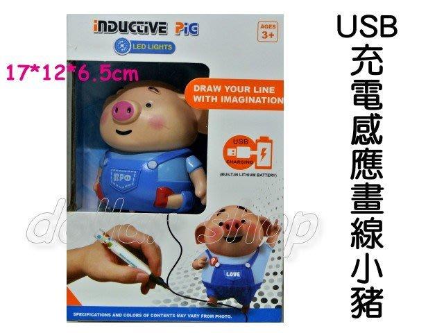 寶貝玩具屋二館☆【USB充電畫線行走小豬】畫線感應小豬(黑線電動感應)自動識路小豬☆【聲光】